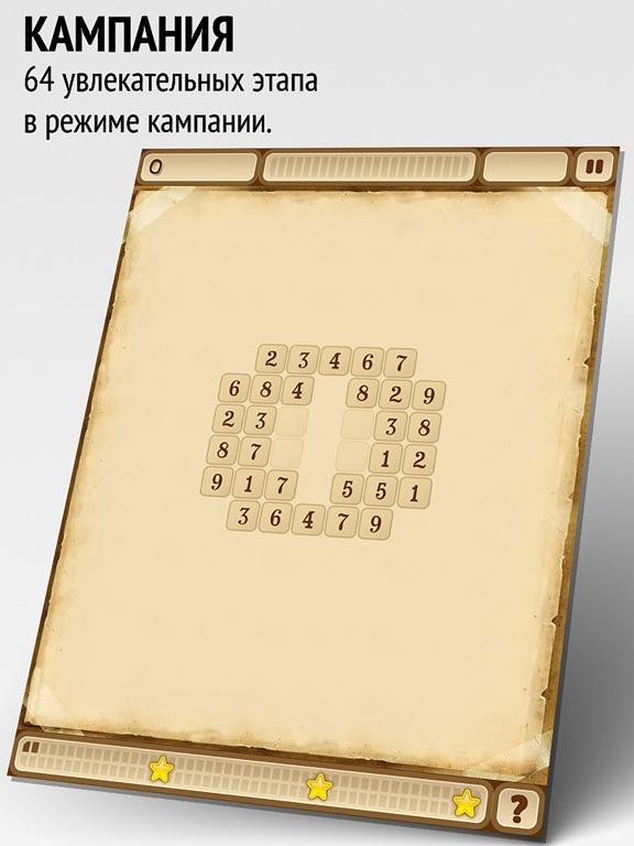 Семки - Головоломка с числами Скриншоты9
