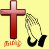 Tamil Catholic Prayer Book