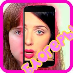 На кого ты похож из блогеров Сканер Тест