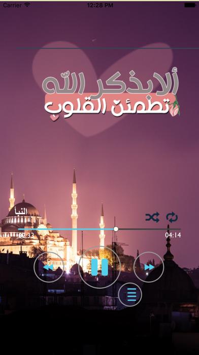 القرآن الكريم ـ ياسر الدوسري ـ بدون نتلقطة شاشة4