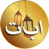 arabic alphabets and 6 kalimas