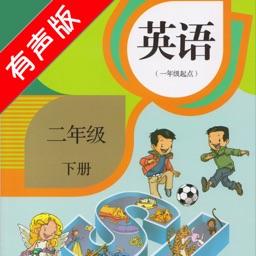 人教版新起点小学英语二年级下册 -一起点同步教材的点读课本