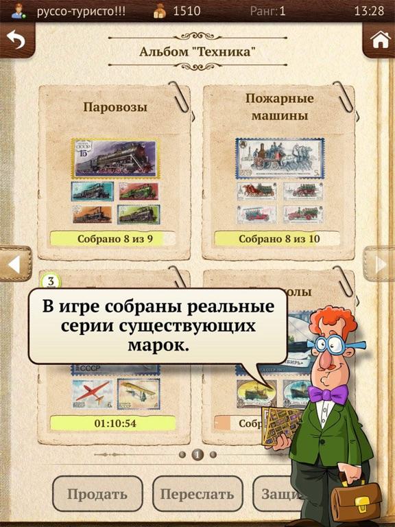 Скачать Коллекционер марок