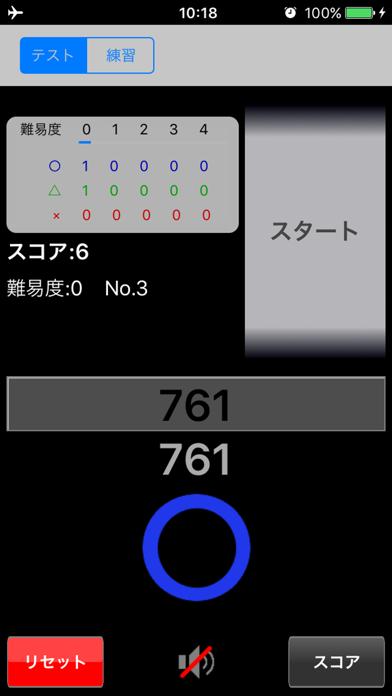 キネティック動体視力 screenshot1