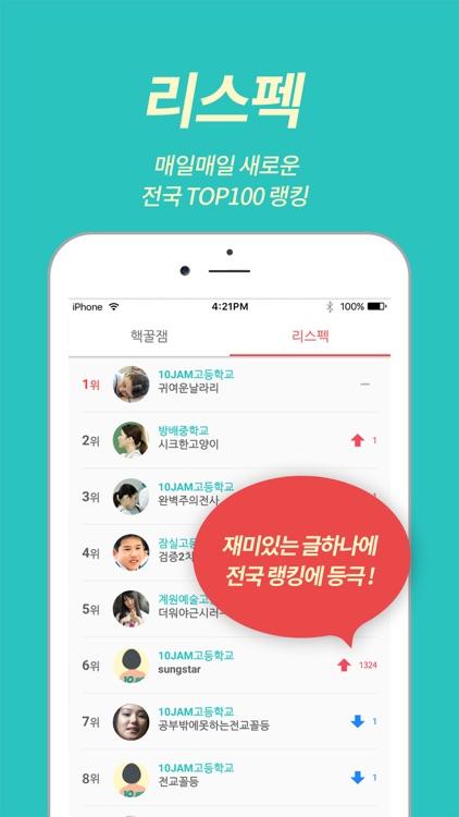 10JAM - 10대 익명 소통SNS screenshot-4