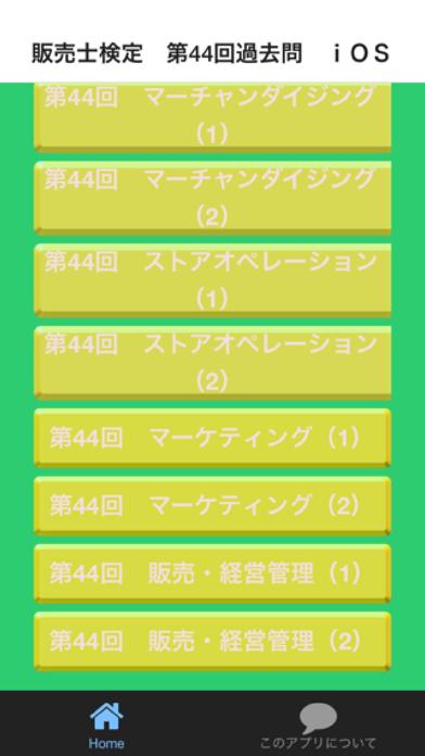 販売士2級 第44回 過去問 販売のプロを目指す無料クイズアプリのおすすめ画像2