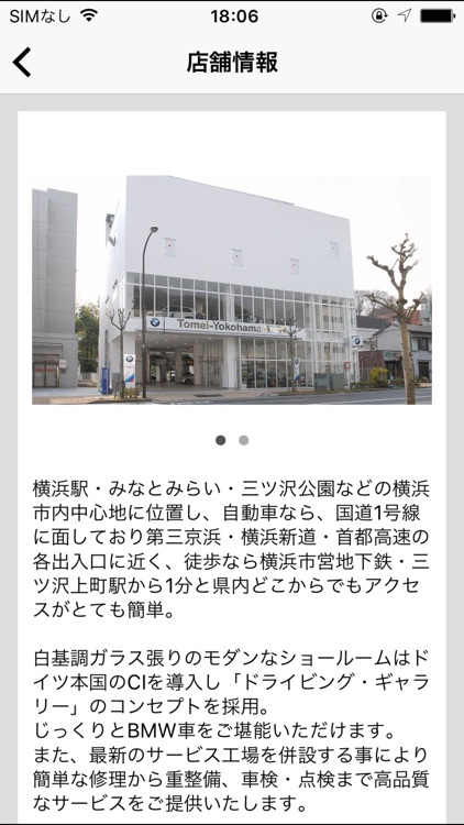 Bmw 横浜 三ツ沢