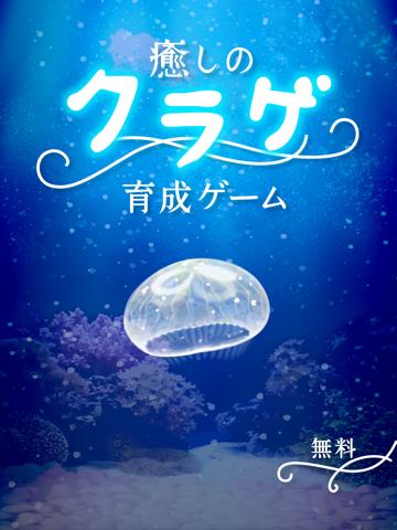 癒しのクラゲ育成ゲーム(無料)のおすすめ画像1