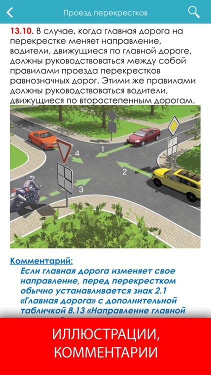 ПДД 2019 с иллюстрациями
