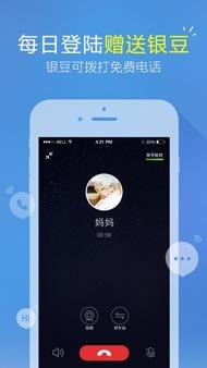 微会-连接你我 iphone images