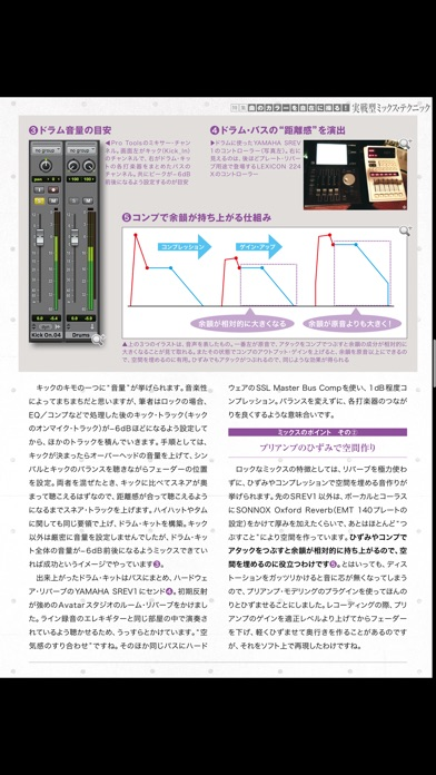 Sound & Recording Magazineスクリーンショット