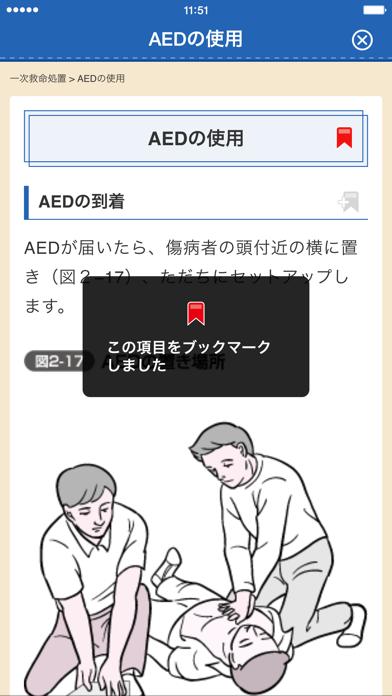 応急手当 ScreenShot3