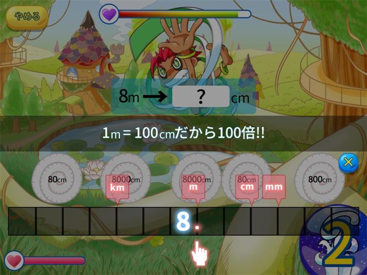 でこぼこ単位ワールド screenshot-4