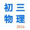 初三物理-2016最新教学视频大全