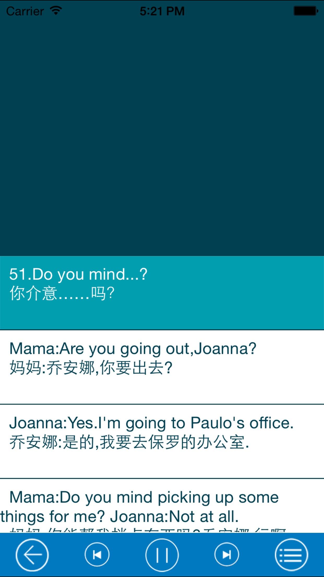 李阳疯狂英语口语900句 Screenshot