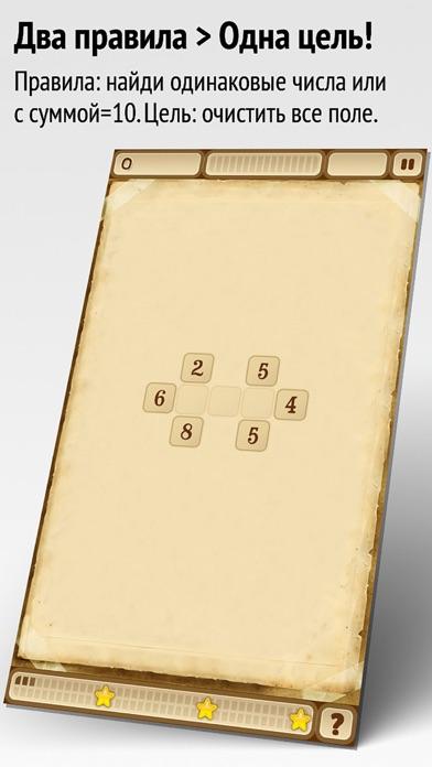 Семки - Головоломка с числами Скриншоты3