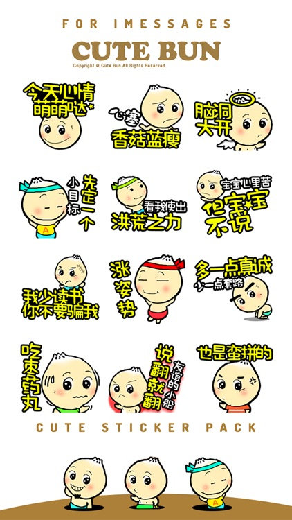 Cute Bun Emoji 萌萌哒中华小汤包