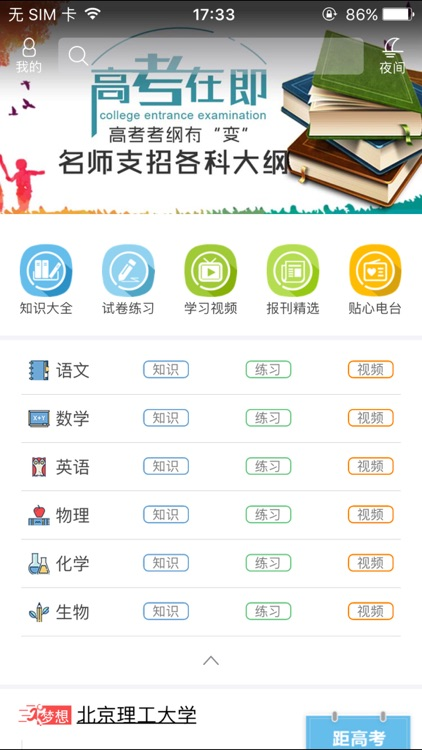 高考必备 - 高中辅导资料和学习视频 screenshot-0