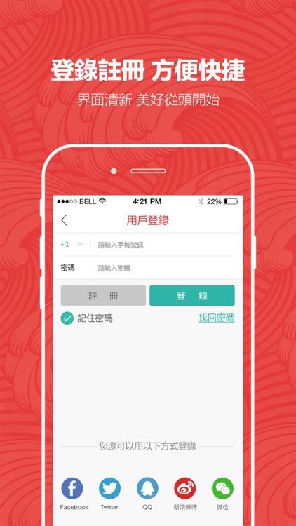 世界日報 screenshot-1