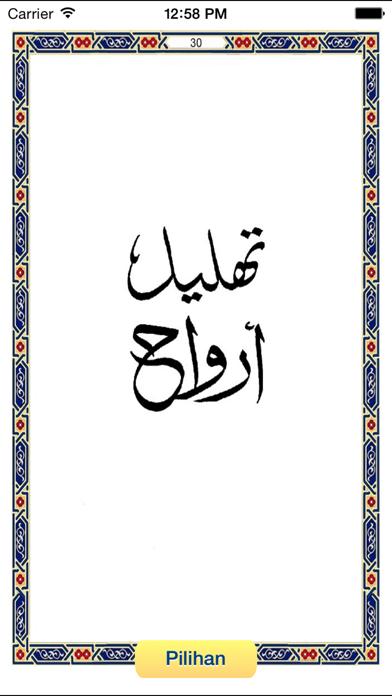 Surah Yassin & Tahlil Arwahのおすすめ画像4
