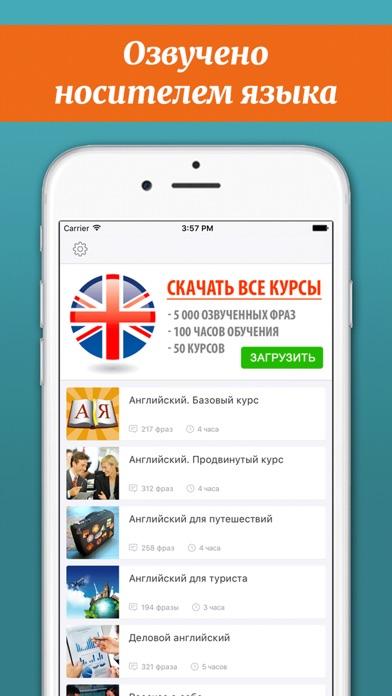Download Английский язык - самоучитель и разговорник аудио for Pc
