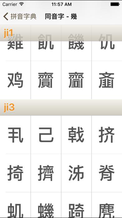 普通話拼音字典のおすすめ画像5