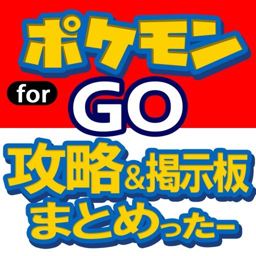 攻略&掲示板まとめったー for ポケモンGO