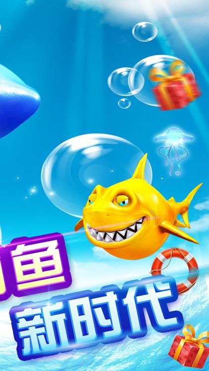云海捕鱼-捕鱼大亨最爱的街机打鱼游戏