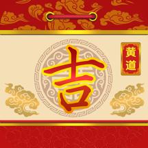 老黄历测吉凶 - 2017最新版