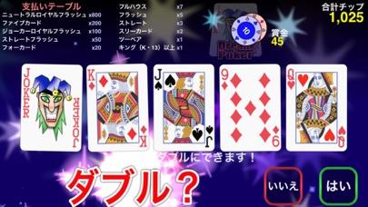 ドリームポーカー - ボーナスポーカーゲーム ScreenShot0