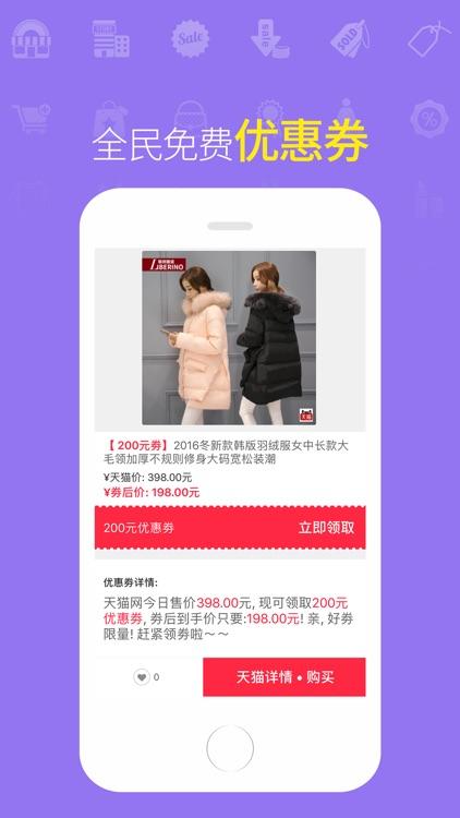 优惠劵-最高折扣80%淘宝购物券 screenshot-3