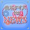 曲名for NEWS ~穴埋めクイズ~