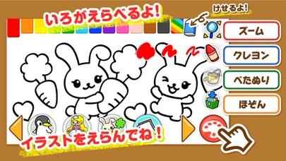 ぬりえあそび|幼児子供向け無料知育アプリのおすすめ画像1
