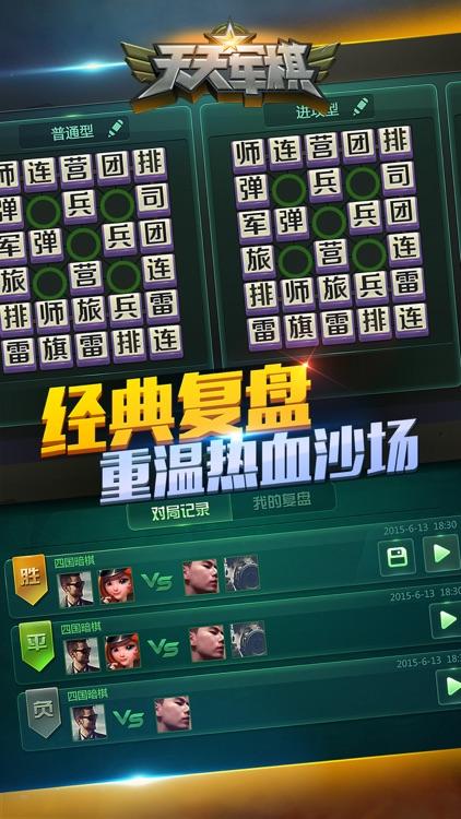 天天军棋腾讯版 screenshot-3