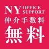 大阪の賃貸オフィスや賃貸事務所なら NYオフィスサポート