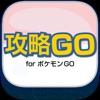 攻略GO for ポケモンGO - iPhoneアプリ