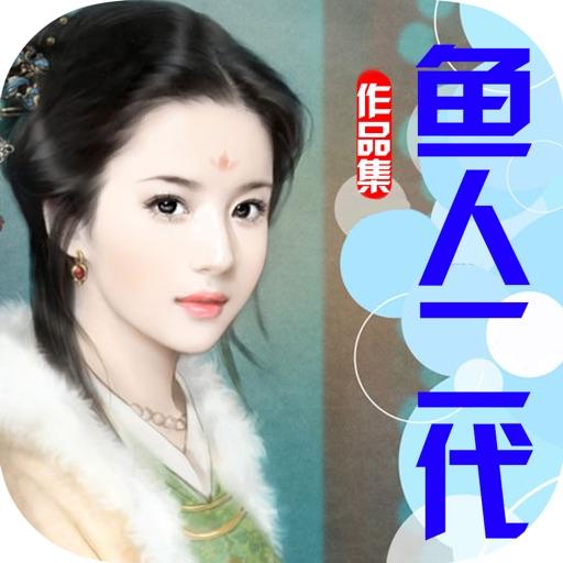 「鱼人二代作品集」文艺小说精选