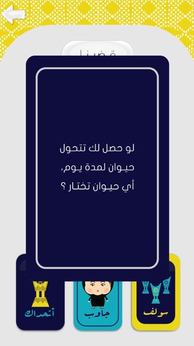 Jalsah جلسة Screenshot
