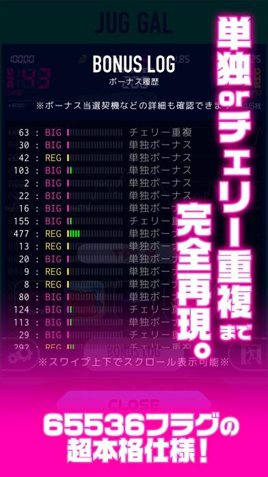 パチスロ JUG GAL - スロット/パチンコ 無料 スロアプリ  〜 小役と収支で設定を判別 〜のスクリーンショット3