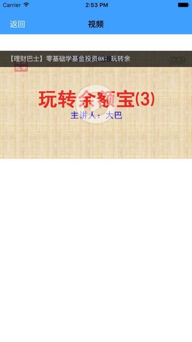 基金理财投资-零基础学理财买基金 screenshot one