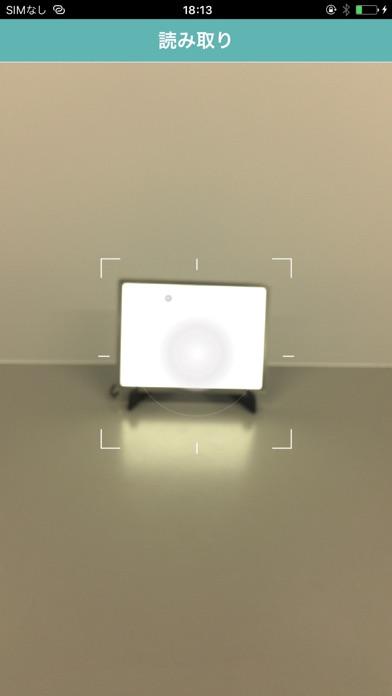 光ID 配置管理ツールのスクリーンショット1