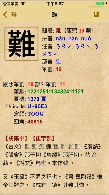 康熙字典(文字版) screenshot-3