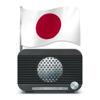 ラジオ日本 ( Radio FM Japan ) - 日本の最高のラジオ局