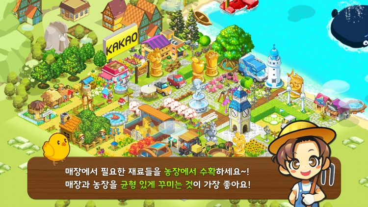 아이러브치킨 for Kakao screenshot-1