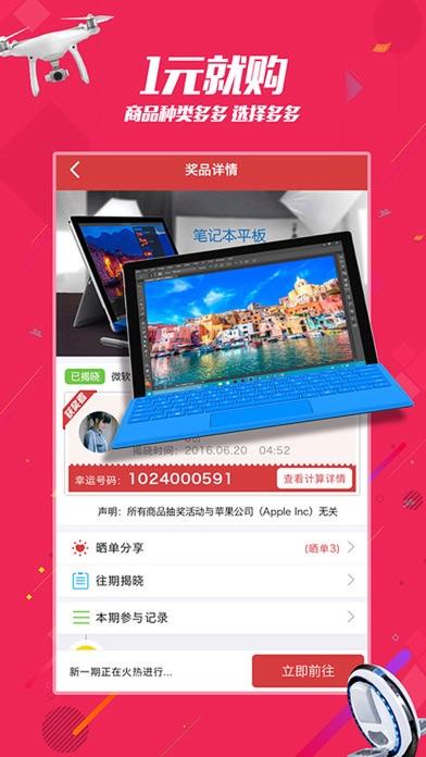 一元云购(官方)- 全网热门一元购物神器