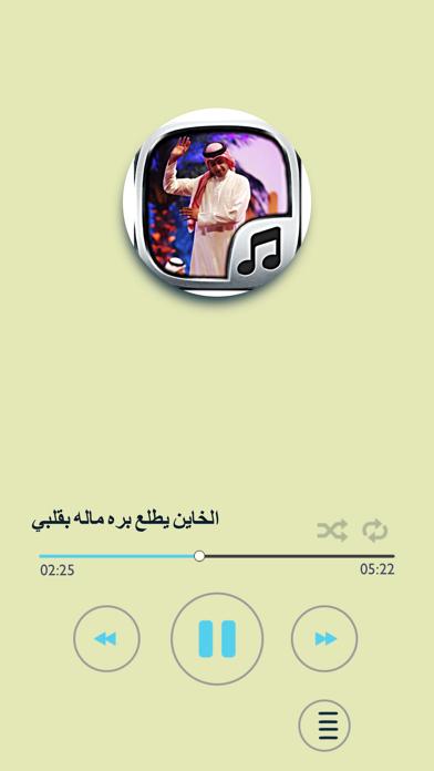 اغاني خليجية شبابيةلقطة شاشة3