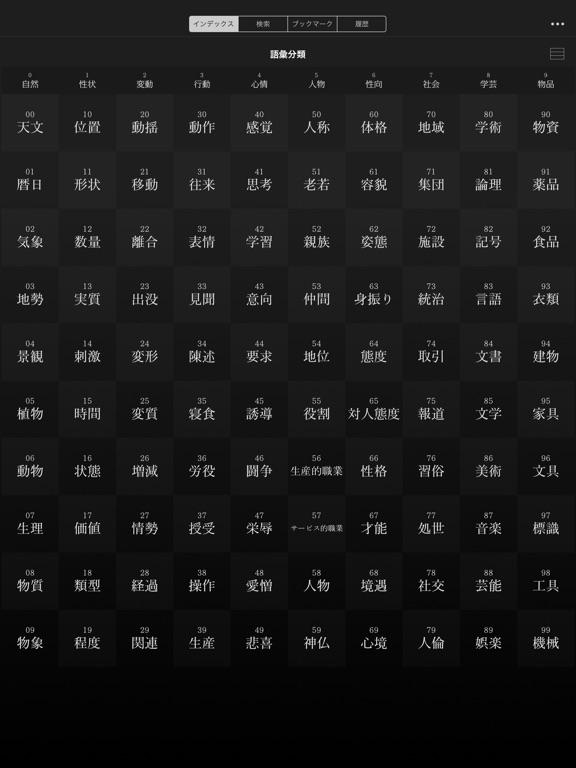 「漢字読み方 漢字検索 - 手書き漢字辞典」をApp …