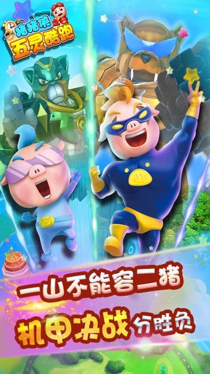 猪猪侠之五灵酷跑 -3D跑酷小游戏(官方正版)