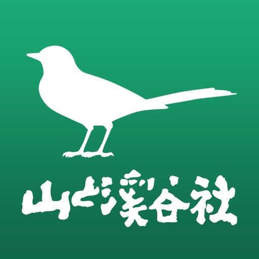 日本の野鳥(山溪ハンディ図鑑)
