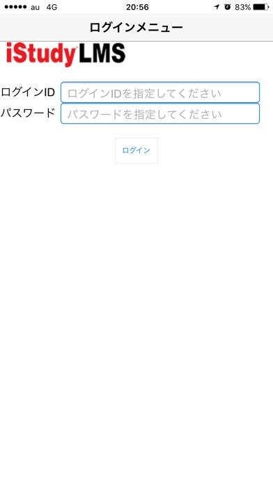 iStudy Secure Accessのスクリーンショット2